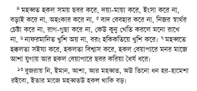 Love Sylheti
